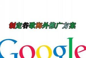 谷歌海外推广常见问题解析