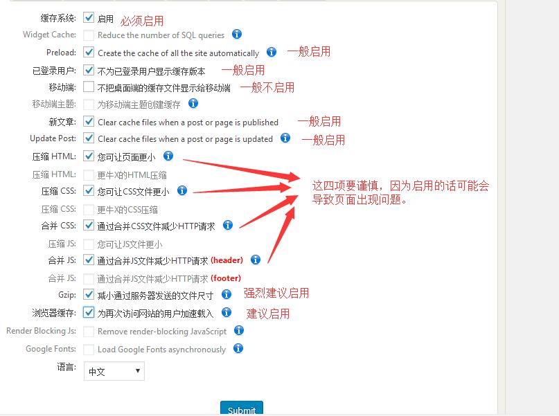 WP Fastest Cache使用教程,最好用的WordPress Seo优化缓存插件