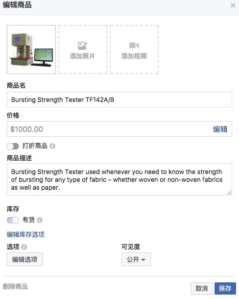 facebook店铺举例