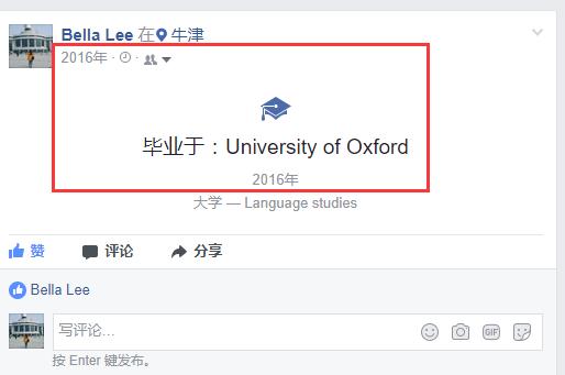facebook时间线管理