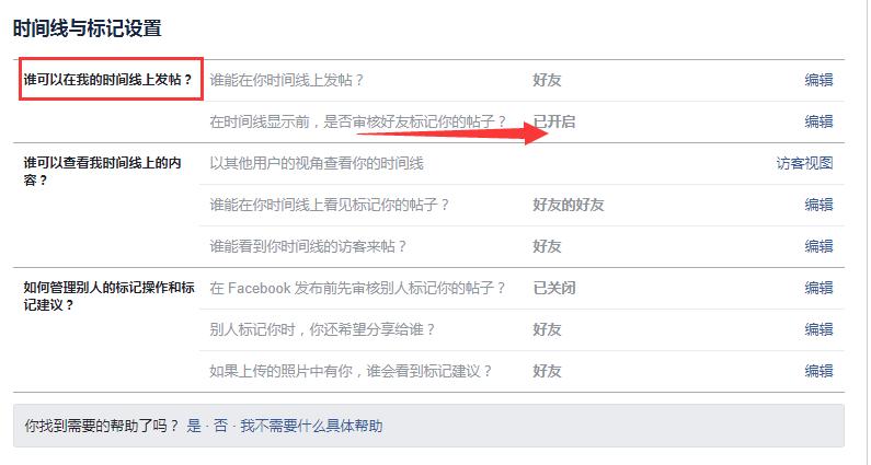 facebook时间线权限