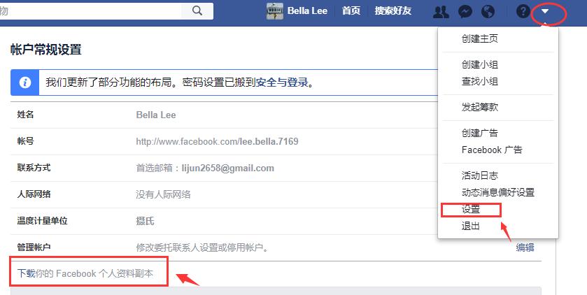 facebook账户副本存档