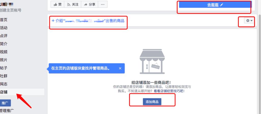 facebook创建店铺
