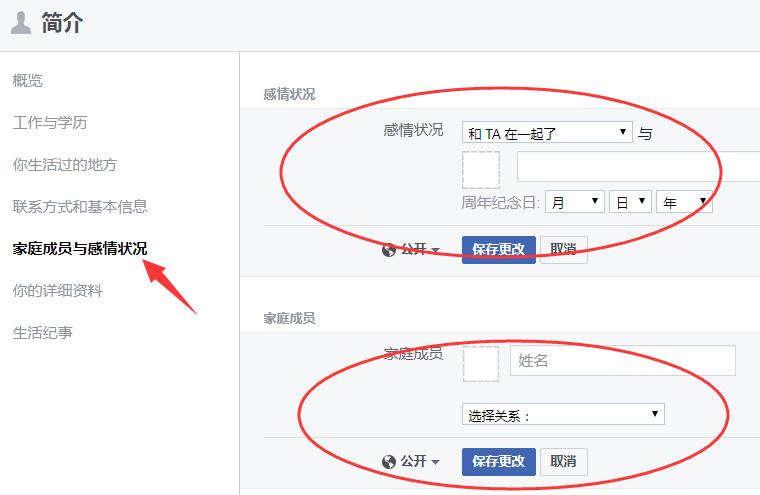 facebook个人资料