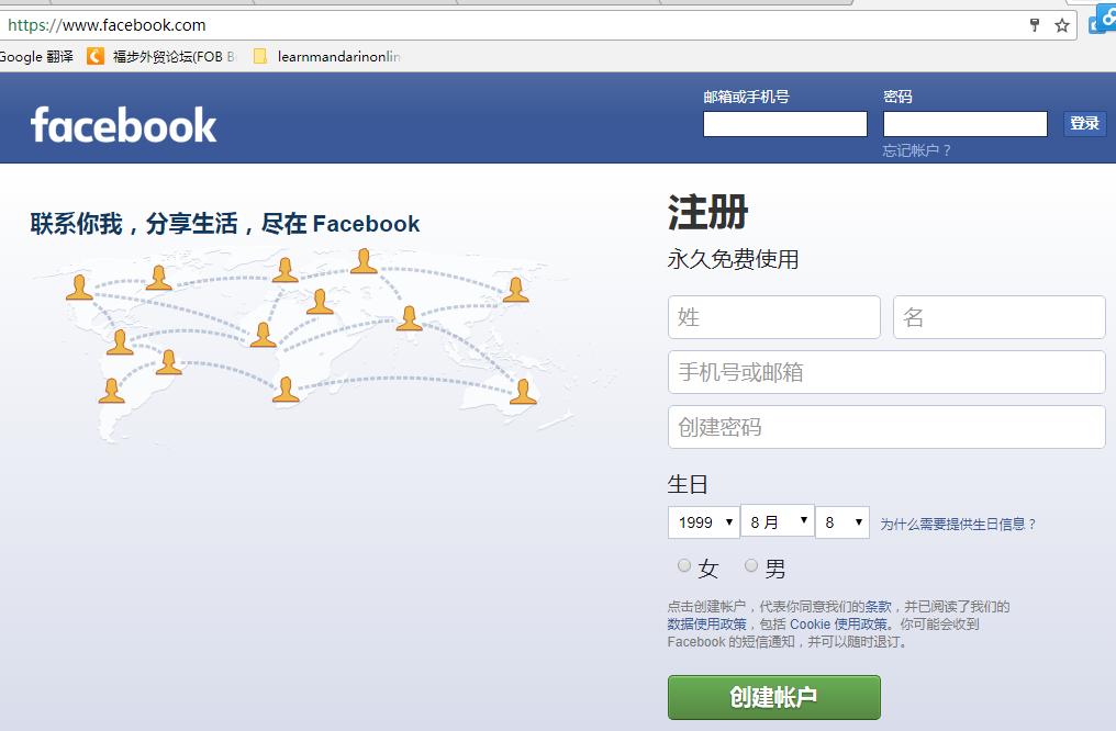 facebook注册界面