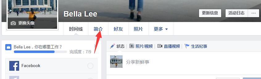 facebook的个人简介