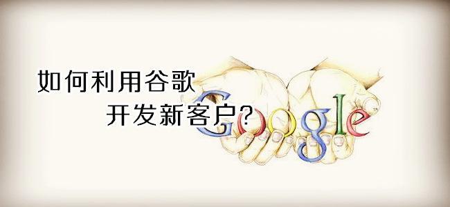 Google开发客户方法大全!(2019最新)