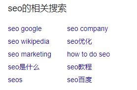 如何做好页面优化,提高网站Google排名技巧?