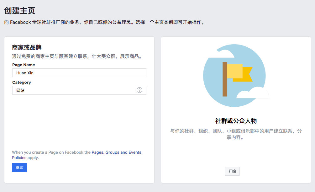 Facebook主页类型