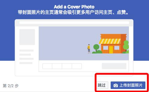 Facebook主页创建