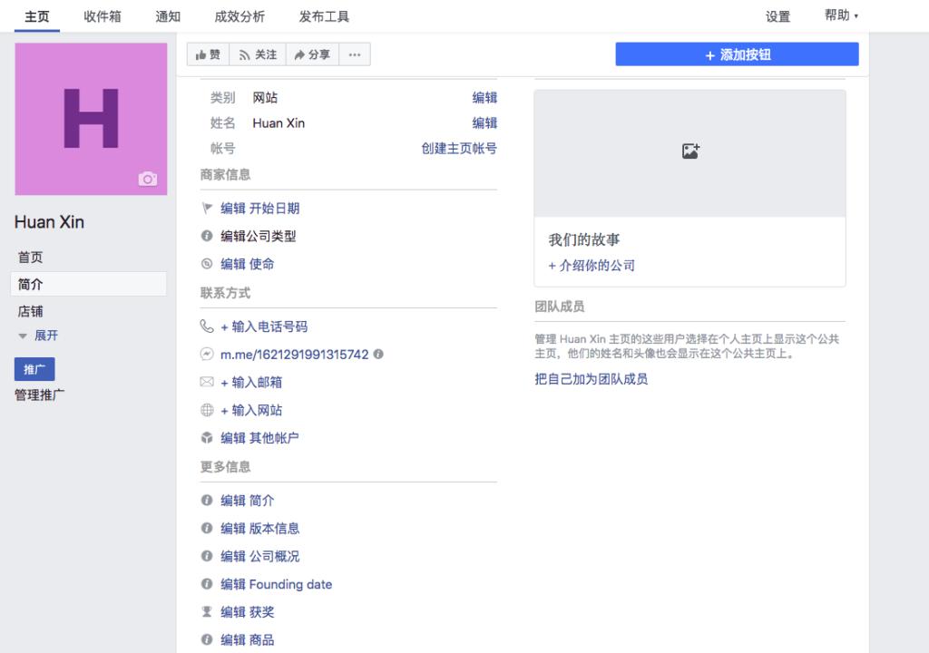 Facebook公司主页简介