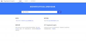 谷歌测速工具网站