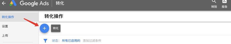 Google Ads的转化跟踪