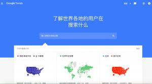 谷歌趋势网址