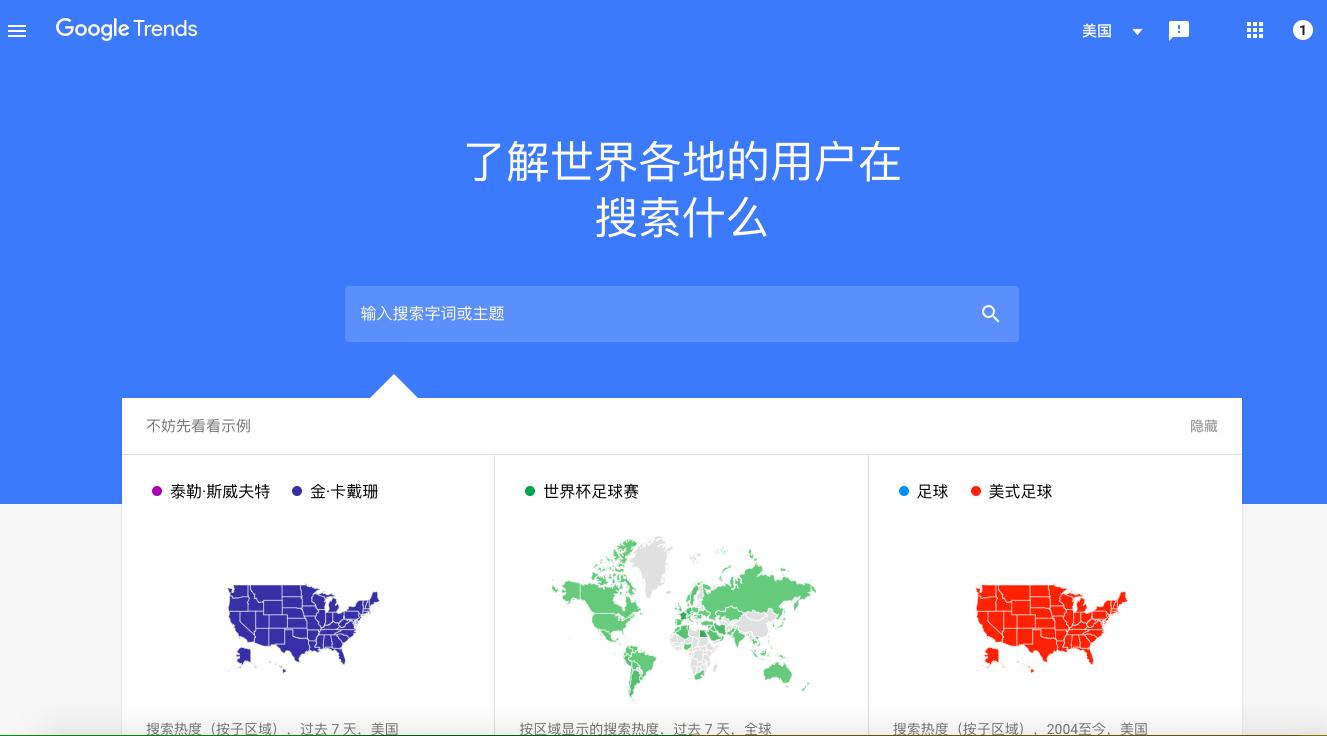Google Trends谷歌趋势怎么用教程