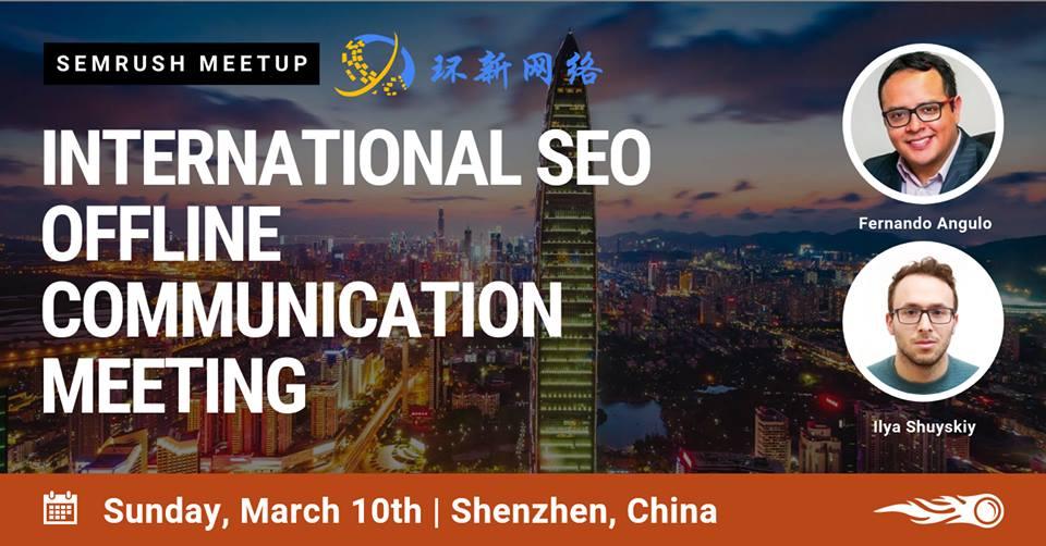 2019年3月SEMrush官方线下国际SEO交流会!只此一次!