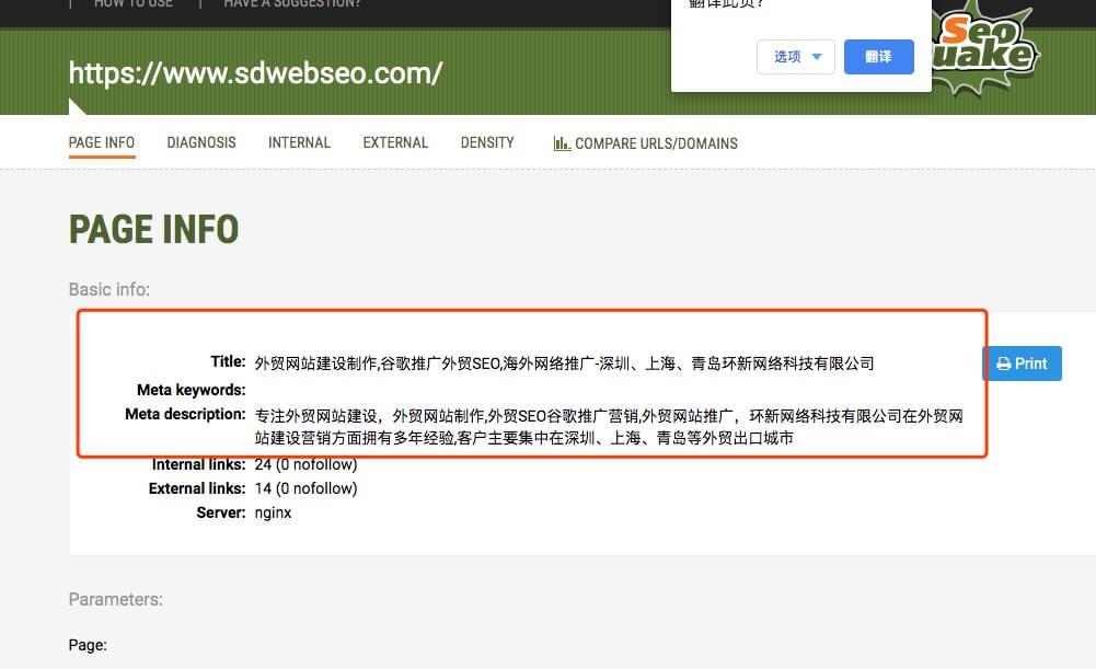 十大谷歌seo工具