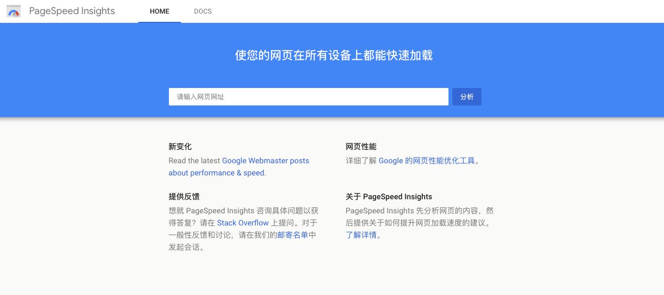google speed (1)