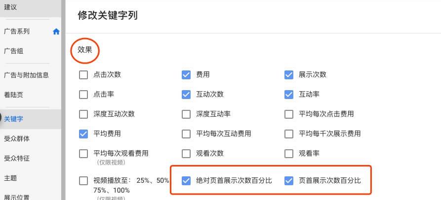 如何知道我们谷歌AD的排名情况并提高我们的广告排名?