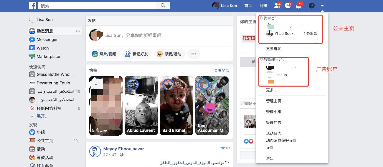 Facebook广告账户 (1)