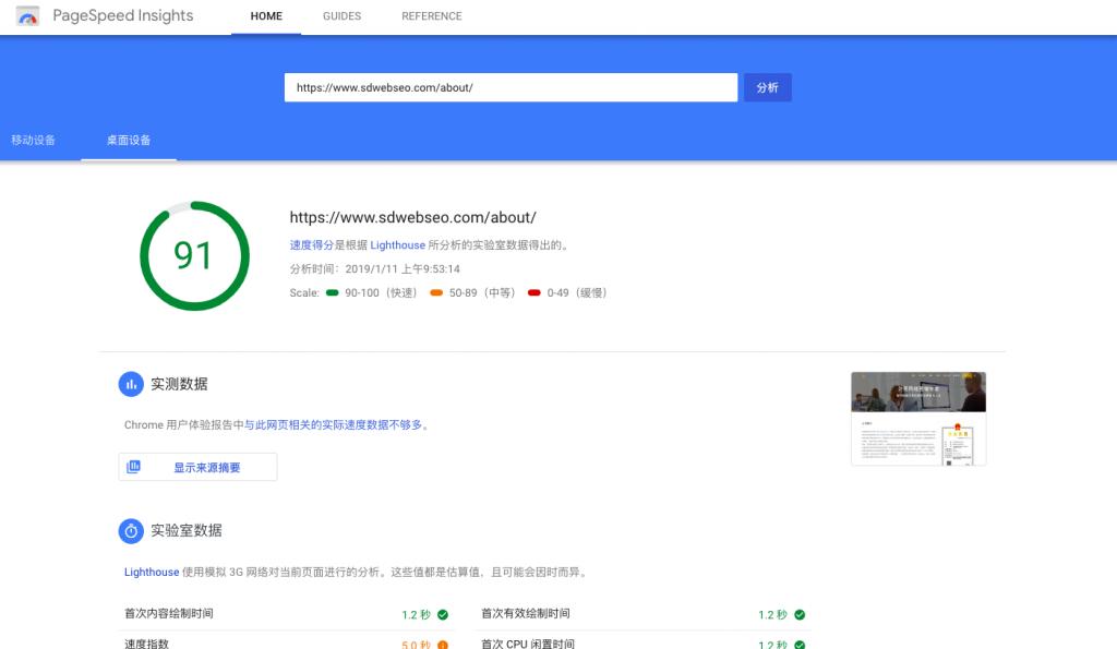 谷歌测速工具桌面-1024x595