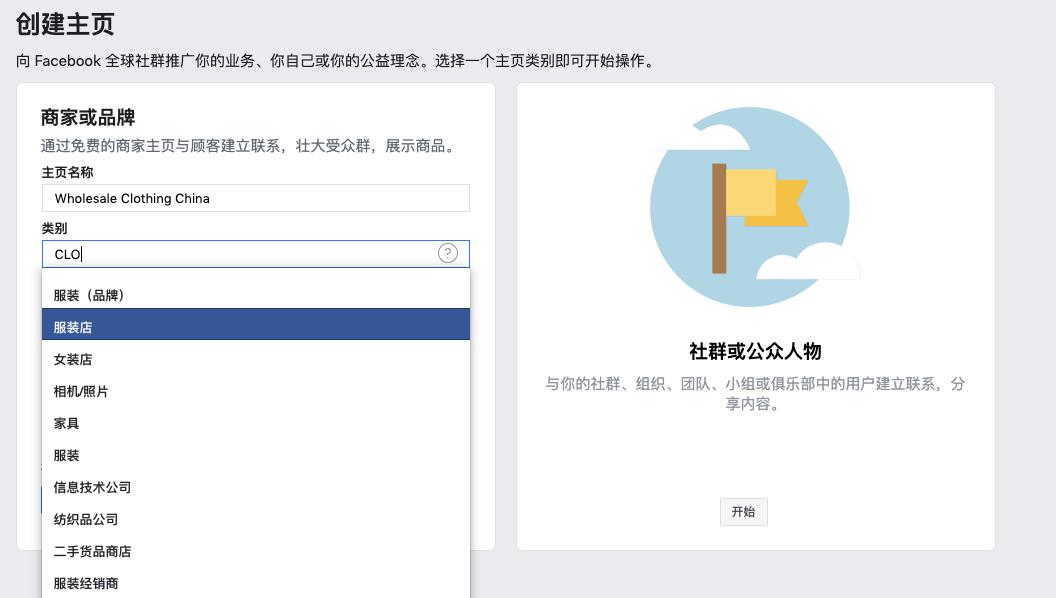 Facebook主页类别