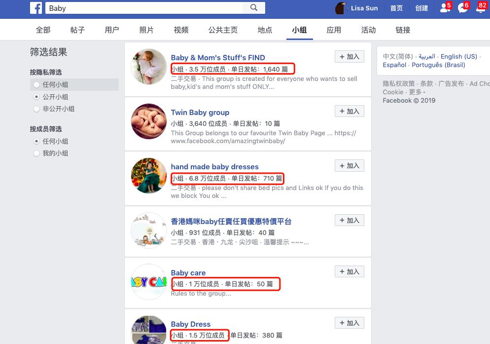 Facebook小组