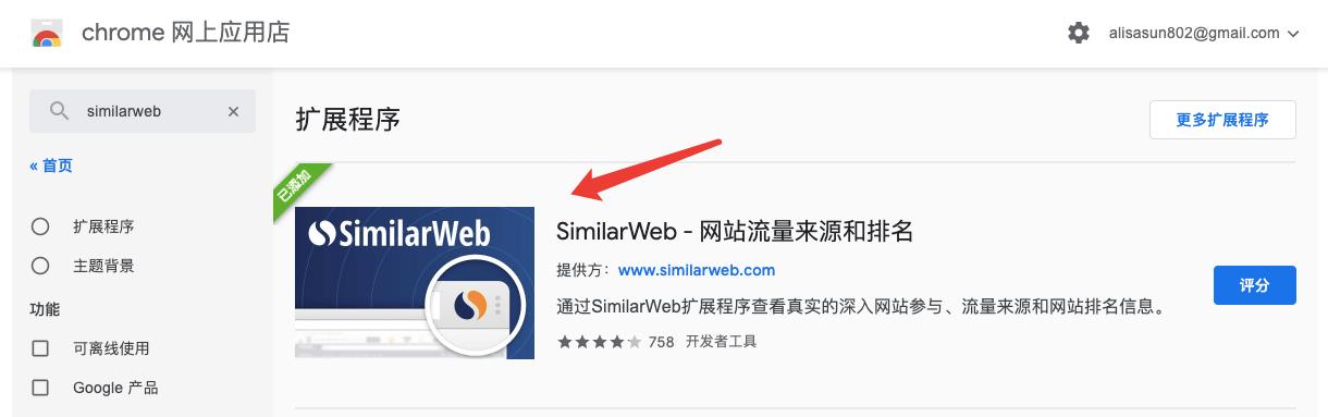 similarweb (2)