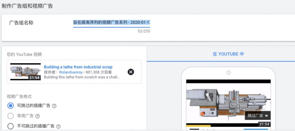 谷歌视频广告