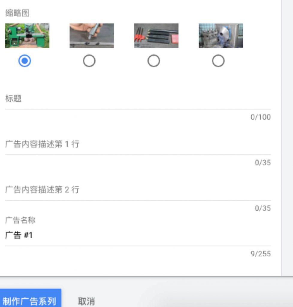 Google 视频广告的投放