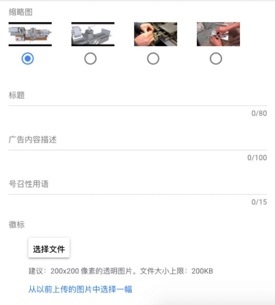 谷歌外播视频广告