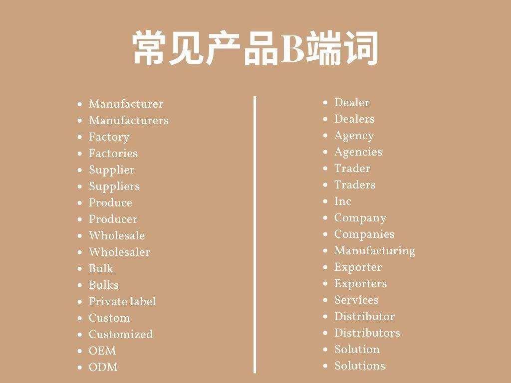 常见产品B端属性词